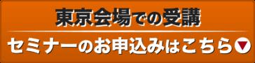 東京会場での受講